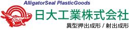 日大工業株式会社/樹脂成形部《plastic molding》
